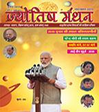 Octh Muhurta of Prime Minister Shri Narendra Modi.
