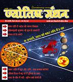 Makar Rashi me Guru aur Shani.