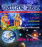 Jyotish ke bade bhram