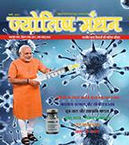 Jyotish ke sahare falte fulte baazar utpad