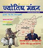 Afganistan, Taliban and Second Cold War Start.